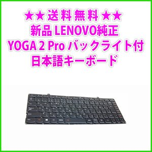 送料無料! 新品 Lenovo純正 Yoga 2  Pro ...