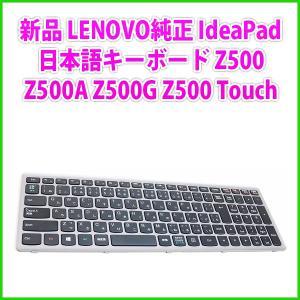 新品 LENOVO純正 IdeaPad Z500 Z500A Z500G Z500 Touch 日本語キーボード|genel