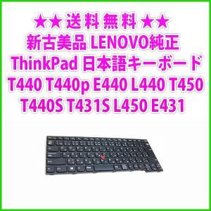 送料無料! 新古美品 Lenovo純正 日本語キーボード T440 T440p L440 T450 T440S T431S L450|genel
