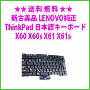 送料無料! 新古美品 LENOVO純正 ThinkPad X60 X60s X61 X61s 日本語キーボード|genel