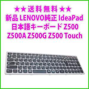 送料無料! 新品 LENOVO純正 IdeaPad Z500 Z500A Z500G Z500 Touch 日本語キーボード|genel