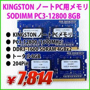 8GB KINGSTON ノートPC用 メモリ SDRAM DDR3 PC3-12800 4GBx2|genel
