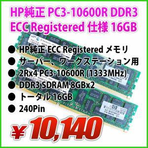16GB HP純正 ECC Registered サーバー ワークステーション用 メモリ 2Rx4 PC3-10600R SDRAM DDR3-1333MHz 8GBx2|genel