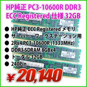 32GB HP純正 ECC Registered サーバー ワークステーション用 メモリ 2Rx4 PC3-10600R SDRAM DDR3-1333MHz 8GBx4|genel