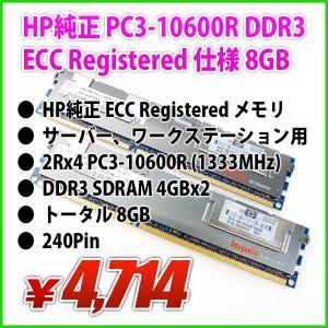 8GB HP純正 ECC Registered サーバー ワークステーション用 メモリ 2Rx4 PC3-10600R SDRAM DDR3-1333MHz 4GBx2|genel
