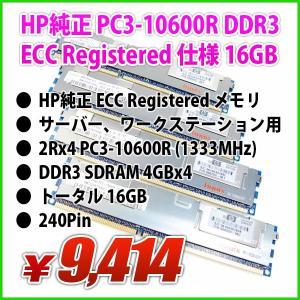 16GB HP純正 ECC Registered サーバー ワークステーション用 メモリ 2Rx4 PC3-10600R SDRAM DDR3-1333MHz 4GBx4|genel