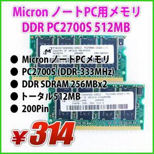 Micron ノートPC用メモリ DDR PC2700S 512MB 256MBx2|genel