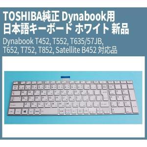 送料無料 !新品 TOSHIBA純正 Dynabook 銀枠日本語キーボード ホワイトT452, T552 T635/57JB, T652, T752, T852, Satellite B452 対応品 MP-11B50J066983W|genel
