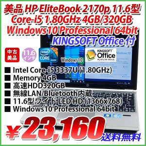 特価美品 Windows10 64bit HP EliteBook 2170p Core-i5 1.80G メモリ4GB 高速HDD320GB 無線LAN搭載/11.6型ワイド液晶/KINGSOFT Office付|genel