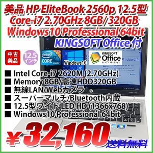 高速美品 Windows10 64bit HP EliteBook 2560p Core-i7 2.70G 8GB 高速HDD320GB 無線LAN搭載/スーパーマルチ/12.5型ワイド液晶/Webカメラ/KINGSOFT Office付|genel