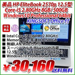 高速美品 Windows10 64bit HP EliteBook 2570p Core-i5 2.80G メモリ8GB 高速HDD500GB 無線LAN搭載/スーパーマルチ/12.5型ワイド液晶/KINGSOFT Office付|genel