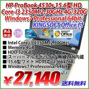 特価限定 HP ProBook 4530s Core-i3 2350M 2.30GHz 4GB/320GB/スーパーマルチ/15.6型ワイド液晶 HD/無線あり/Windows7 Professional 64bit/KINGSOFT Office付|genel