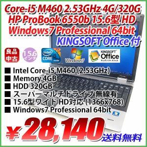期間限定 HP ProBook 6550b Core-i5 M460 2.53GHz 4GB/320GB/スーパーマルチ/15.6型ワイド液晶 HD/無線あり/Windows7 Professional 64bit/KINGSOFT Office付|genel