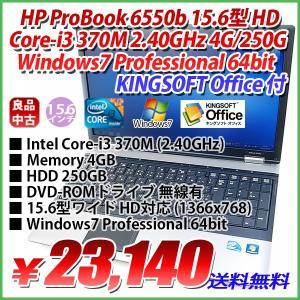 限定特価 HP ProBook 6550b Core-i3 370M 2.40GHz 4GB/250GB/DVD-ROM/15.6型ワイド液晶 HD/無線あり/Windows7 Professional 64bit/KINGSOFT Office付|genel