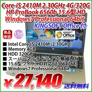 限定特価 HP ProBook 6560b Core-i5 2410M 2.30GHz 4GB/320GB/15.6型ワイド LED液晶 HD/無線あり/Windows7 Professional 64bit/KINGSOFT Office付|genel