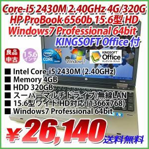 特価 HP ProBook 6560b Core-i5 2430M 2.40GHz 4GB/320GB/無線/15.6型ワイド LED液晶 HD (1366x768)/Windows7 Professional 64bit/KINGSOFT Office付|genel