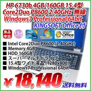 期間限定 HP COMPAQ 6730b Core2Duo P8600 2.40GHz 4GB/160GB/15.4型ワイド液晶/無線あり/Windows7 Professional 64bit/KINGSOFT Office付|genel