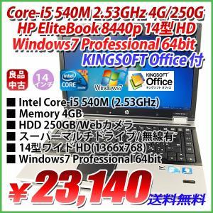 限定 HP EliteBook 8440p Core-i5 540M 2.53GHz 4GB/250GB/14型ワイド LED HD(1366x768)/無線あり/Windows7 Professional 64bit/KINGSOFT Office付|genel