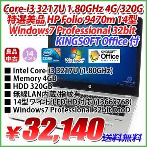 美品特価 HP Folio 9470m Core-i3 3217U 1.80GHz 4GB/320GB/14型ワイド LED液晶 HD/無線あり/Windows7 Professional 32bit/KINGSOFT Office付|genel