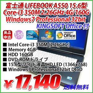 限定 富士通 LIFEBOOK A550/A Core-i3 350M 2.26GHz 4GB/160GB/15.6型ワイド液晶 HD(1366x768)/Windows7 Professional 32bit DtoD/KINGSOFT Office付|genel