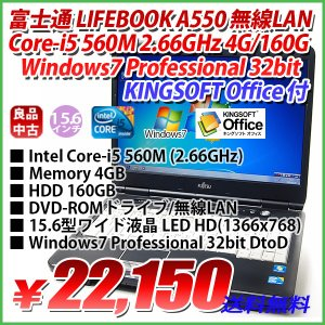 限定 富士通 LIFEBOOK A550/B Core-i5 560M 2.66GHz 4GB/160GB/無線/15.6型ワイド液晶 HD(1366x768)/Windows7 Professional 32bit DtoD/KINGSOFT Office付|genel