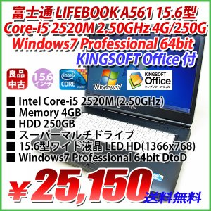 美品 富士通 LIFEBOOK A561/C Core-i5 2520M 2.50GHz 4G/250G/スーパーマルチ/15.6型ワイド (1366x768)/Windows7 Professional 64bit DtoD/KINGSOFT Office付|genel
