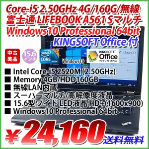 美品! 高解像度 Windows10 Professional 64bit 富士通 LIFEBOOK A561 Core-i5 2.50GHz 4GB/160GB/Sマルチ/無線/15.6型ワイド LED/KINGSOFT Office付|genel