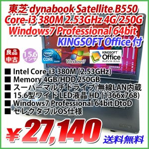 特選 TOSHIBA dynabook Satellite B550/B Core-i3 380M 2.53GHz 4GB/250GB/無線あり/15.6型ワイド LED液晶 HD/Windows7 Professional 64bit/KINGSOFT Office付|genel