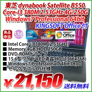美品 TOSHIBA dynabook Satellite B550/B Core-i3 380M 2.53GHz 4GB/250GB/15.6型ワイド LED液晶 HD (1366x768)/Windows7 Professional 64bit/KINGSOFT Office付|genel