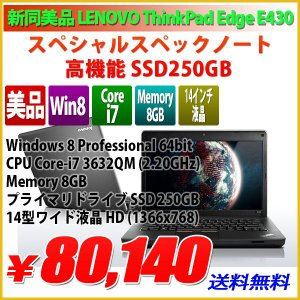 限定【新同美品】 LENOVO ThinkPad Edge E430 Core-i7 3632QM 2.20GHz 8GB SSD250GB/14型ワイド HD 1366x768/Windows 8 Professional 64bit 日本語キーボード|genel