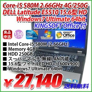 特価 DELL LATITUDE E5510 Core-i5 580M 2.66GHz 4GB/250GB/スーパーマルチ/15.6型ワイド LED HD+(1600x900) 高解像/Windows7 Ultimate 64bit/KINGSOFT Office付|genel