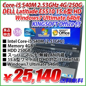 特価 DELL LATITUDE E5510 Core-i5 540M 2.53GHz 4GB/250GB/スーパーマルチ/15.6型ワイド LED HD対応 (1366x768)/Windows7 Ultimate 64bit/KINGSOFT Office付|genel