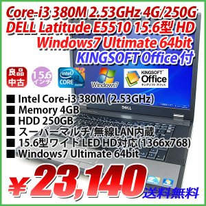 特価 DELL LATITUDE E5510 Core-i3 380M 2.53GHz 4GB/250GB/スーパーマルチ/15.6型ワイド LED HD (1366x768)/無線/Windows7 Ultimate 64bit/KINGSOFT Office付|genel