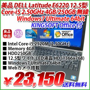美品 DELL LATITUDE E6220 Core-i5 2.50GHz 4GB/250GB/無線/12.5型ワイド 1366x768 HD LED/Webカメラ搭載/Windows7 Ultimate 64bit/KINGSOFT Office付|genel