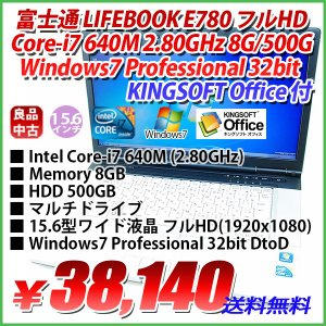 台数限定 富士通 LIFEBOOK E780/B Core-i7 640M 2.80GHz 8GB/500GB/15.6型ワイド液晶 フルHD 1920x1080/Windows7 Professional 32bit DtoD/KINGSOFT Office付|genel