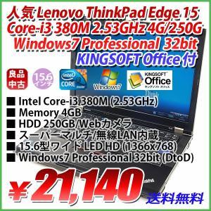 限定品 LENOVO ThinkPad Edge 15 Core-i3 380M 2.53GHz 4GB/250GB/15.6型ワイド LED HD対応 (1366x768)/Windows7 Professional 32bit DtoD/KINGSOFT Office付|genel