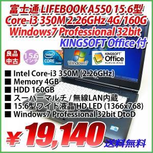 期間限定 富士通 LIFEBOOK A550/A Core-i3 350M 2.26GHz 4GB/160GB/15.6型ワイド液晶 HD/無線有/Windows7 Professional 32bit DtoD/KINGSOFT Office付|genel