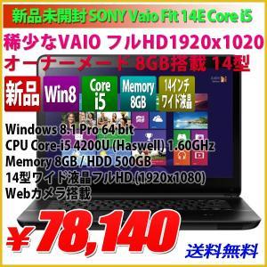 期間限定【新品】オーナーメードモデル SONY VAIO Fit 14E Core-i5 4200U1.60GHz 8GB/500GB 14型フルHD 1920x1080 Windows 8.1 Professional 日本語キーボード|genel