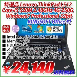 限定品 LENOVO ThinkPad L512 Core-i5 520M 2.40GHz 4GB/250GB/無線/15.4型ワイド LED HD対応 (1366x768)/Windows7 Professional 32bit DtoD/KINGSOFT Office付|genel