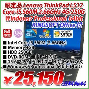 限定品 LENOVO ThinkPad L512 Core-i5 560M 2.66GHz 4GB/250GB/無線/15.6型ワイド LED HD対応 (1366x768)/Windows7 Professional 64bit DtoD/KINGSOFT Office付|genel