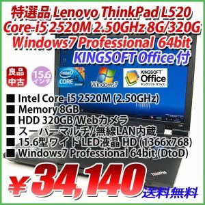 限定品 LENOVO ThinkPad L520 Core-i5 2520M 2.50GHz 8GB/320GB/無線/15.6型ワイド LED HD対応 (1366x768)/Windows7 Professional 32bit DtoD/KINGSOFT Office付|genel