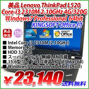美品 LENOVO ThinkPad L520 Core-i3 2310M 2.10GHz 4GB/320GB/無線/15.6型ワイド LED HD対応 (1366x768)/Windows7 Professional 32bit DtoD/KINGSOFT Office付|genel