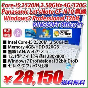 美品 Panasonic Let'sNote CF-N10 Core-i5 2520M 2.50GHz 4GB/320GB/無線/12.1型ワイド液晶/Windows7 Professional 32bit セレクタブルOS仕様/KINGSOFT Office付|genel