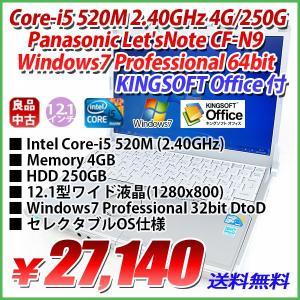 特選品 Panasonic Let'sNote CF-N9 Core-i5 520M 2.40GHz 4GB/250GB/12.1型ワイド液晶/Windows7 Professional 32bit セレクタブルOS仕様/KINGSOFT Office付|genel