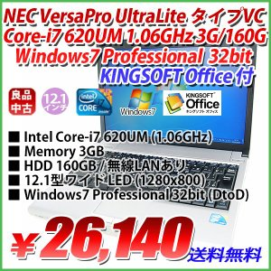 特価 NEC VersaPro UltraLite VC VY10GC-A Core-i7 620UM 1.06GHz 3G/160G/12.1型ワイド LED液晶 1280x800/Windows7 Professional 32bit DtoD/KINGSOFT Office付|genel