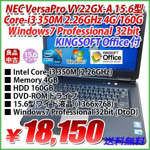 期間限定 NEC VersaPro VY22GX-A Core-i3 350M 2.26GHz 4GB/160GB/15.6型ワイド液晶 HD対応/Windows7 Professional 32bit DtoD/KINGSOFT Office付|genel