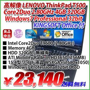 特選品 LENOVO ThinkPad T500 Core2Duo T9600 2.80GHz 4GB/320GB/15.4型ワイド液晶 1680x1050 高解像/Windows7 Professional 32bit DtoD/KINGSOFT Office付|genel