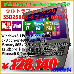 【新品】オフィス 2013付 LENOVO ThinkPad X240 Core-i7 4600U 2.10GHz 8G SSD256GB/12.5型 IPS液晶 1366x768/Windows 8.1 Professional 64bit 日本語キーボード|genel