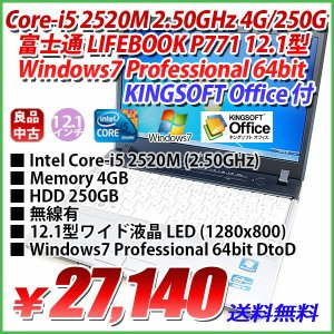 特選品 富士通 LIFEBOOK P771/C Core-i5 2520M 2.50GHz 4GB/250GB/12.1型ワイド LED液晶 1280x800/Windows7 Professional 64bit DtoD/KINGSOFT Office付|genel