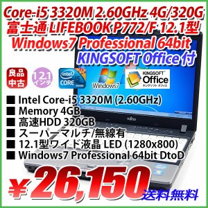 美品 富士通 LIFEBOOK P772/F Core-i5 3320M 2.60GHz 4GB/320GB/Sマルチ/無線/12.1型ワイド LED 1280x800/Windows7 Professional 64bit DtoD/KINGSOFT Office付|genel